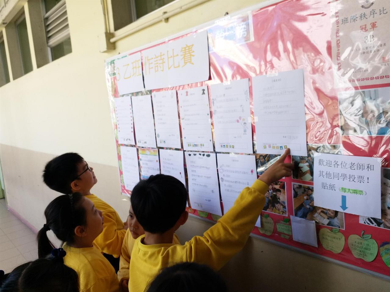 三年級童詩作品展示於課室外壁報板